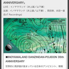 8/7 DommuneにてCAMP Off-Tone 2018出演のイノヤマランドの特番配信!