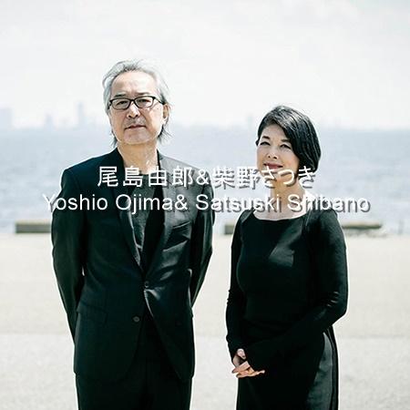 尾島由郎&柴野さつき Yoshio Ojima&Satsuki Shibano